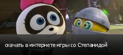 скачать в интернете игры со Степанидой
