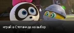 играй в Степанида на выбор