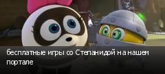 бесплатные игры со Степанидой на нашем портале