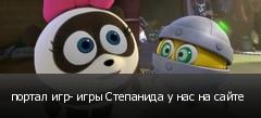 портал игр- игры Степанида у нас на сайте