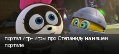 портал игр- игры про Степаниду на нашем портале
