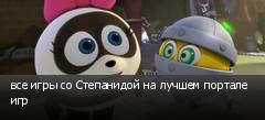 все игры со Степанидой на лучшем портале игр