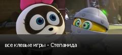 все клевые игры - Степанида