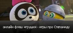 онлайн флеш игрушки - игры про Степаниду