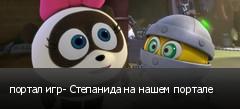 портал игр- Степанида на нашем портале
