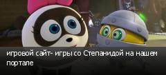 игровой сайт- игры со Степанидой на нашем портале