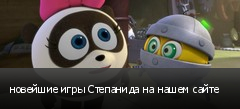 новейшие игры Степанида на нашем сайте