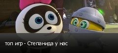 топ игр - Степанида у нас