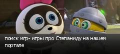 поиск игр- игры про Степаниду на нашем портале