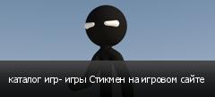 каталог игр- игры Стикмен на игровом сайте