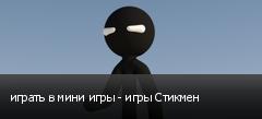 играть в мини игры - игры Стикмен