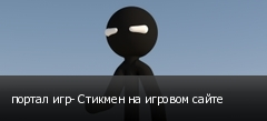 портал игр- Стикмен на игровом сайте