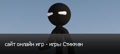 сайт онлайн игр - игры Стикмен