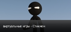 виртуальные игры - Стикмен