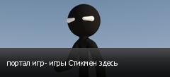 портал игр- игры Стикмен здесь