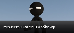 клевые игры Стикмен на сайте игр