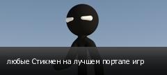 любые Стикмен на лучшем портале игр