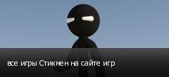 все игры Стикмен на сайте игр