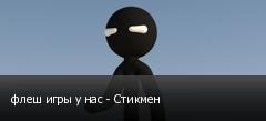 флеш игры у нас - Стикмен