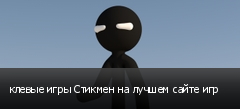 клевые игры Стикмен на лучшем сайте игр