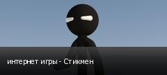 интернет игры - Стикмен