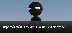 игровой сайт- Стикмен на нашем портале