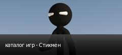 каталог игр - Стикмен