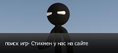 поиск игр- Стикмен у нас на сайте