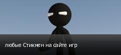 любые Стикмен на сайте игр