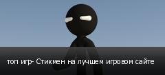топ игр- Стикмен на лучшем игровом сайте