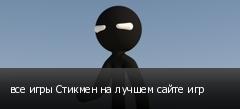 все игры Стикмен на лучшем сайте игр