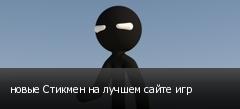 новые Стикмен на лучшем сайте игр