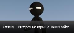 Стикмен - интересные игры на нашем сайте