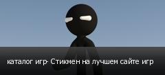 каталог игр- Стикмен на лучшем сайте игр