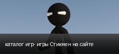 каталог игр- игры Стикмен на сайте