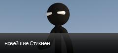новейшие Стикмен