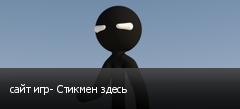 сайт игр- Стикмен здесь