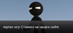 портал игр- Стикмен на нашем сайте
