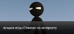 лучшие игры Стикмен по интернету