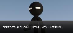 поиграть в онлайн игры - игры Стикмен