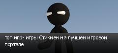 топ игр- игры Стикмен на лучшем игровом портале