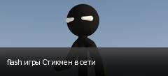 flash игры Стикмен в сети