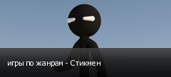 игры по жанрам - Стикмен