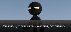 Стикмен , флеш игры - онлайн, бесплатно