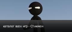 каталог всех игр - Стикмен