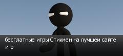 бесплатные игры Стикмен на лучшем сайте игр