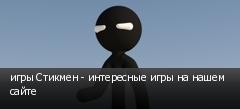 игры Стикмен - интересные игры на нашем сайте