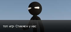 топ игр- Стикмен у нас