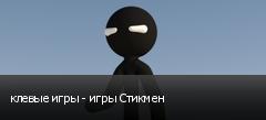 клевые игры - игры Стикмен