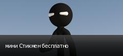 мини Стикмен бесплатно
